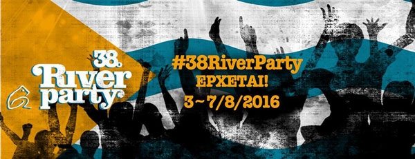 38o River Party / 3-7 Αυγούστου 2016