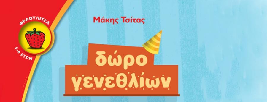 RadioParis - Παρουσίαση του βιβλίου «Δώρο γενεθλίων» του Μάκη Τσίτα ... 33b8ba0aad3